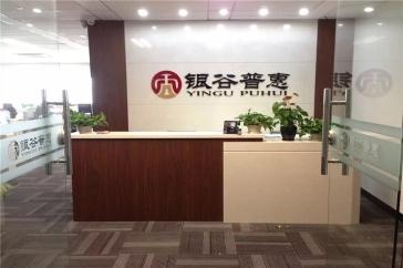 普惠信贷公司装修